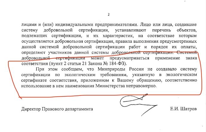 Ответ Министерства природы РФ по экологической сертификации товаров